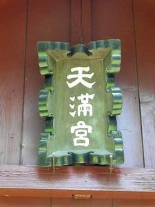 中郷菅原神社 (8)