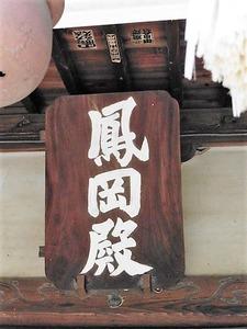 新宿八幡宮 (4)