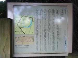 多胡館跡 (1)