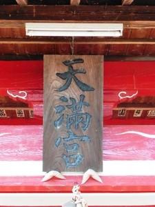 菅原神社 (4)