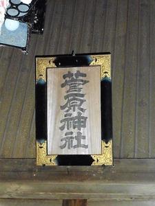 新巻菅原神社 (5)