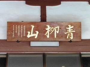 龍蔵寺 (3)