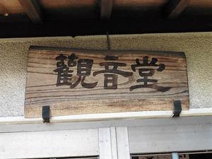 円福寺 (9)