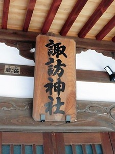 川曲諏訪神社 (3)