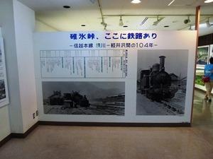 碓氷峠鉄道文化むら (6)