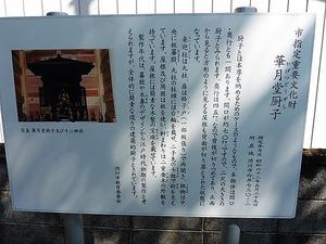 鳳来寺峯薬師堂 (7)