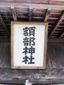 額部神社 (4)