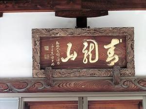 養泉寺 (4)