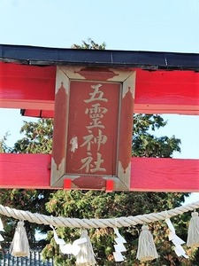 五霊神社 (2)