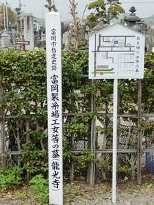 富岡製紙女工さんの墓 (2)