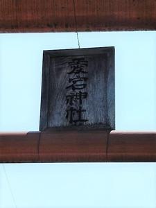 吉井愛宕神社 (2)