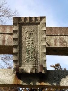 丸山賀茂神社 (2)
