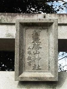 勝山神社 (2)