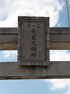 下中森長良神社 (2)