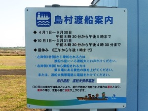 島村の渡し (2)