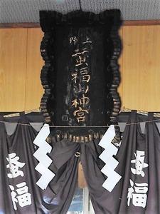 蚕福山神宮 (2)