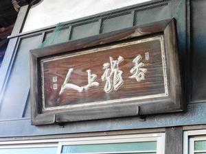本光寺 (4)