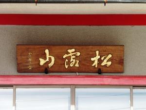 霊山寺 (2)