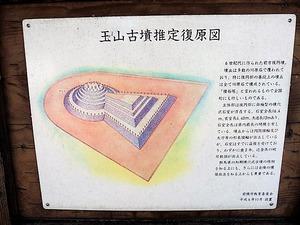 王山古墳 (2)
