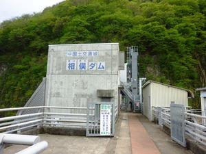 相俣ダム (2)