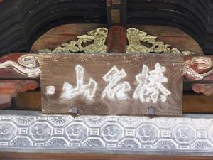 龍門寺 (3)