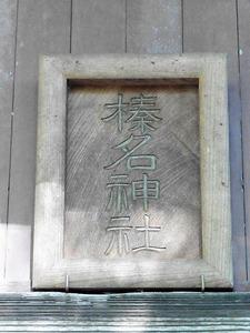 雨堤榛名神社 (3)