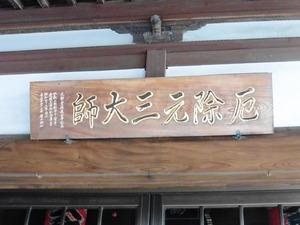 龍蔵寺 (6)