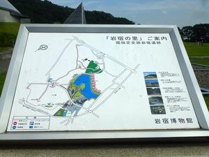 岩宿の里 (1)