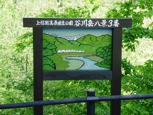 谷川岳 (2)