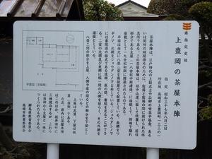上豊岡の茶屋本陣 (3)
