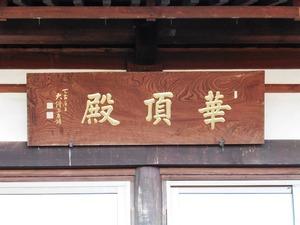 泉蔵寺 (4)