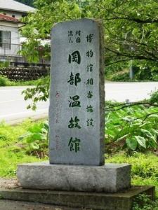 岡部温故館 (1)