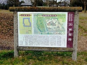 江田館跡 (1)
