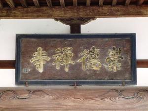 崇徳寺 (4)