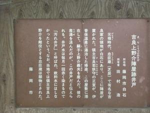 吉良上野介陣屋跡