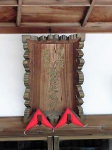 寄木戸長良神社 (6)