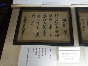 榛名歴史民俗資料館 (6)