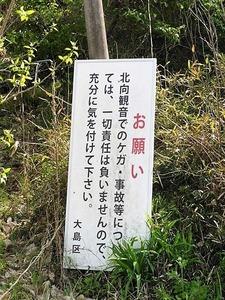 大島北向き観音 (2)
