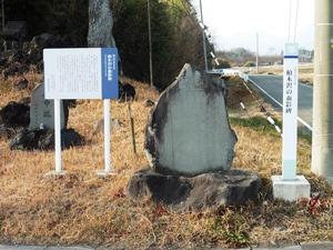柏木沢の蚕影碑 (1)