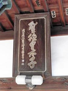 西蓮寺 (7)