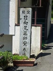 日向見薬師堂 (1)