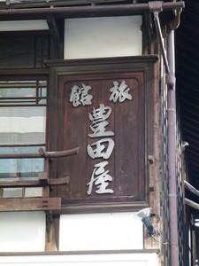 豊田屋旅館 (2)