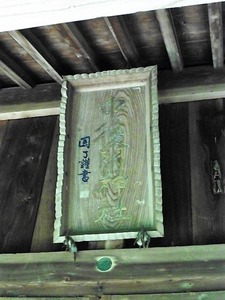 中後閑神社 (5)