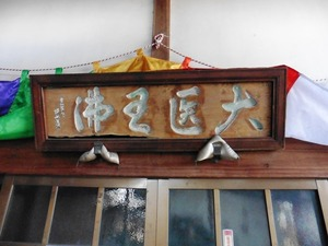 米山薬師 (3)