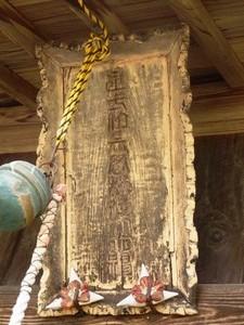 稲荷石稲荷神社 (3)