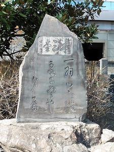 福田笠野の歌碑