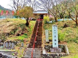 正福寺 (1)