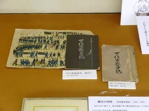下仁田歴史民俗資料館