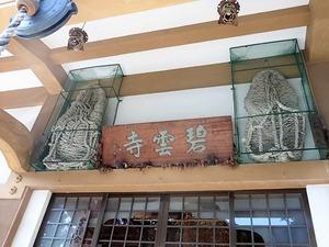 碧雲寺 (2)
