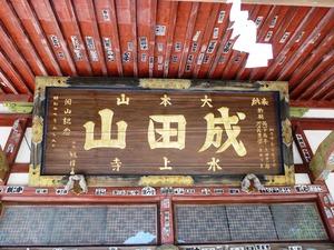水上寺 (3)